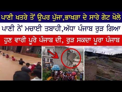 ਪਾਣੀ ਨਾਲ ਹੋਈ ਤਬਾਹੀ ਦੀਆ LIVE ਤਸਵੀਰਾਂ - ਭਾਖੜਾ ਡੈਮ ਦਾ ਪਾਣੀ ਕਰ ਗਿਆ ਹੱਦ ਪਾਰ | Punjab News