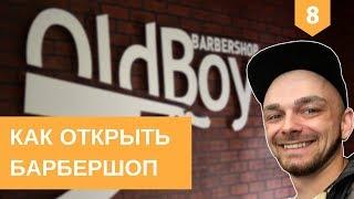 Как открыть барбершоп? Бизнес по франшизе. Oldboy barbershop