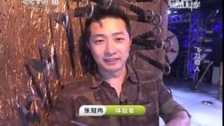 20141211 走近科学  绝技大揭秘 飞刀奇人