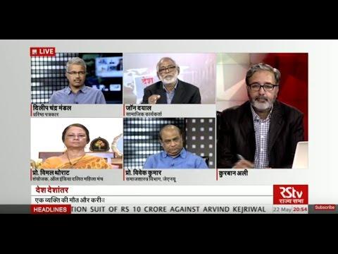 Desh Deshantar - Dalit anguish, aspirations and agitations: reasons and constitutional empowerment