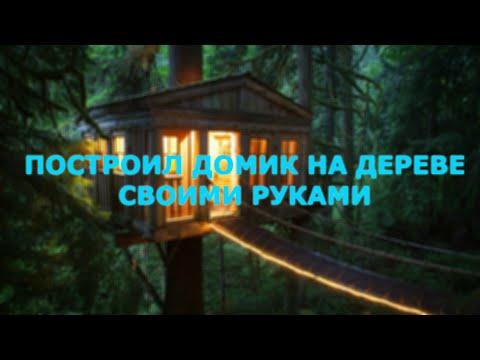 видео: дом на дереве своими руками .