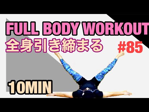 【10MIN全身燃焼 #85】全身綺麗に痩せれる10分間!!FULL BODY WORKOUT FOR BURNING FAT AT HOME!!