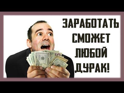Самый доступный заработок в интернете, 650 рублей в день БЕЗ ВЛОЖЕНИЙ