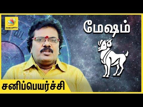 Mesha Rasi Sani Peyarchi Palangal 2017 to 2020 | Tamil Predictions | Abirami Sekar
