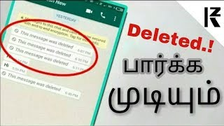 How To Read WhatsApp Messages Deleted By Sender In 2018 (Tamil) , Kzim Tech