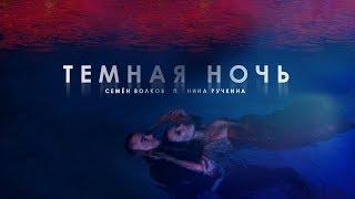 Семён Волков ft. Нина Ручкина - Темная ночь