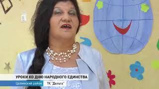 «Открытые» уроки единства прошли в донских школах