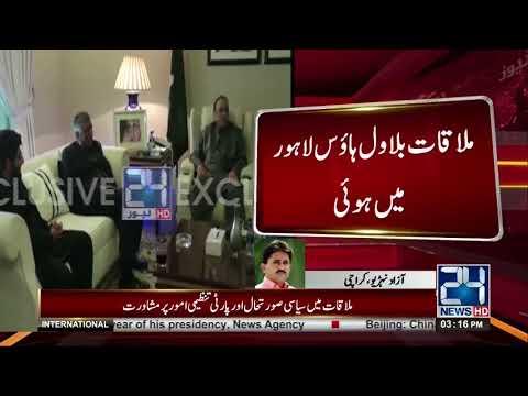 سابق صدر آصف زرداری سے حنا ربانی کھر کی ملاقات
