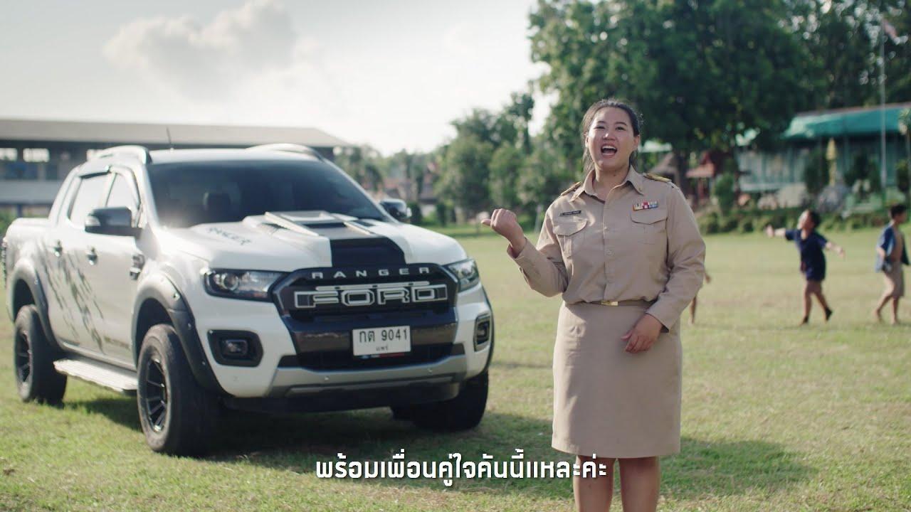 ฟอร์ด เรนเจอร์ | ไกลแค่ไหน ครูเบลล์พร้อมลุย | ฟอร์ด ประเทศไทย
