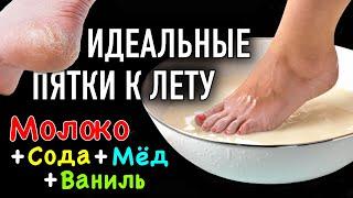 Гладкие пятки в домашних условиях за 10 минут: целебный рецепт молочной ванночки для ног с ванилью