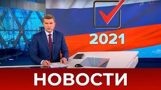 Выпуск новостей в 18:00 от 21.09.2021