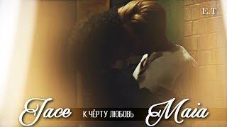 ● Jace and Maia (ft. Clary, Simon)    К ЧЁРТУ ЛЮБОВЬ [HBD xCary Lockwood]