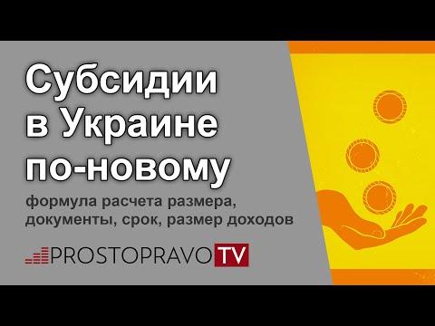 Субсидии 2020 в Украине по новому: формула расчета размера, документы, срок, размер доходов