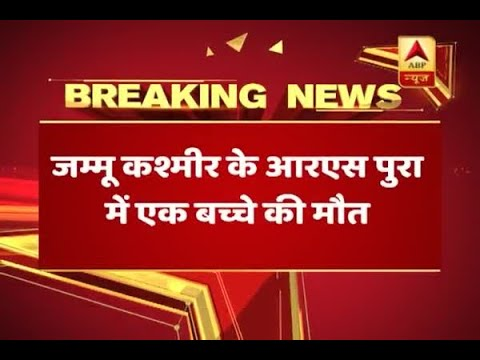 Jammu Kashmir: 1 child died in RS Pora sector in the firing being done by Pakistan