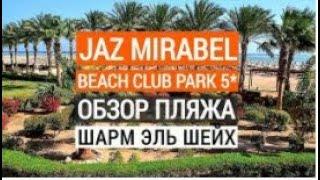 Jaz Mirabel Beach 5 обзор отеля Отдых в Египте Шарм эль шейх 2021 г