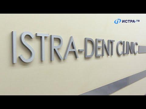 «Истра-Дент» - семейная стоматология