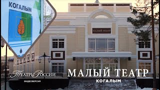 """Театры России """"Малый Театр"""" Когалым"""