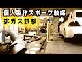 まさかのユーザー自らスポーツ触媒製作→お国の排ガス試験取得