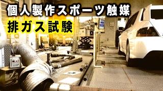 ユーザー製作スポーツ触媒→お国の排ガス試験画像集