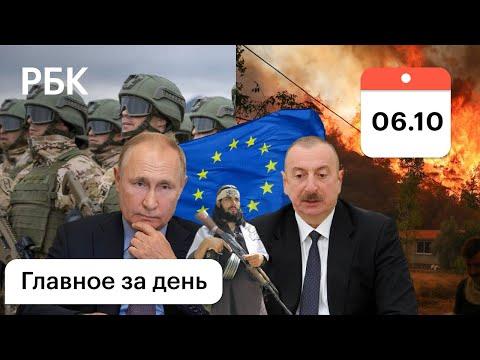Шпионы РФ в НАТО. Турция в огне. Панджшер: новые бои против талибов, потери. Алиев предлагает газ ЕС