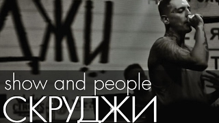 Show and People. Выпуск 2: Скруджи