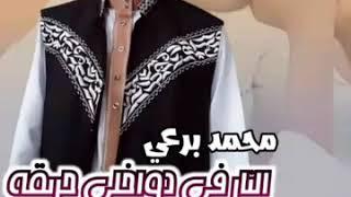النار في دواخلي جديد محمد برعى اتشارلي
