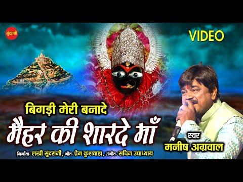 बिगड़ी मेरी बना दे मैहर की शारदे माँ    Manish Agrawal(Moni)    HD Video Song    Goddess Sharda   