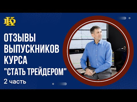 """Отзывы выпускников курса """"СТАТЬ ТРЕЙДЕРОМ"""". 2 часть."""