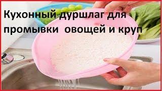 Кухонный дуршлаг для промывки  овощей и круп.Распаковка,обзор посылки из Китая (AliExpress).