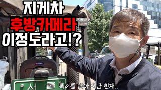지게차 최신 기술 후방카메라 리뷰!!