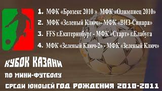 Турнир по мини футболу КУБОК КАЗАНИ среди юношей 2010 2011 года рождения
