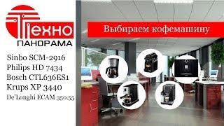 Кофеварки и кофемашины для дома - выбираем лучшие модели!(, 2018-08-30T20:15:49.000Z)