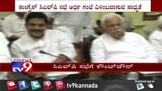Crucial CLP Meeting will Begin, Suspense Continues Over Rebel Cong MLAs Attendance