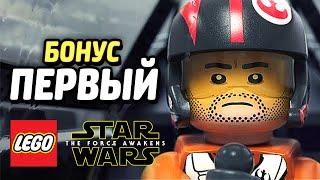 LEGO Star Wars: The Force Awakens Прохождение - ПО И КОМАНДА!