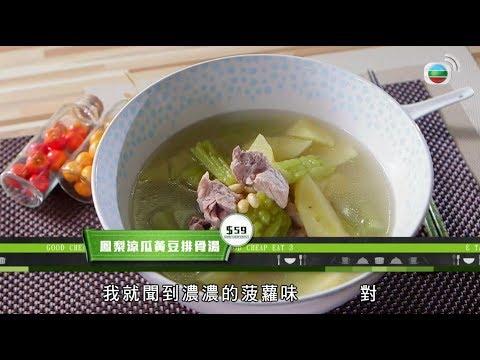 肥媽Maria Cordero教廚「苦瓜湯好味煲法」@食平3D