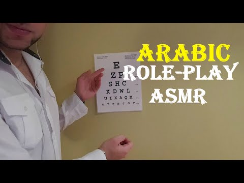 Arabic ASMR - Eye Exam Role Play | Personal Attention , Keyboard, Fingers Motion