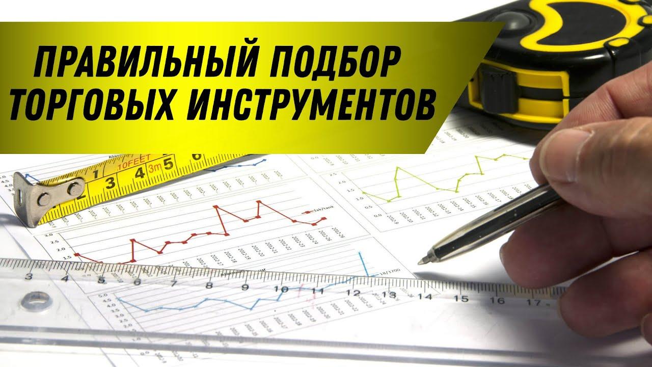 Тонкости подбора торгового портфеля на Форекс для прибыльной торговли!