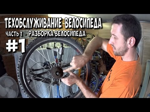 Техническое обслуживание велосипеда. [ Разборка велосипеда ] ч.1