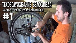 Техническое обслуживание велосипеда. [ Разборка велосипеда ] ч.1(Первая часть серии видео о правильном техническом обслуживании велосипеда. Как разобрать велосипед. Качес..., 2016-08-26T09:43:31.000Z)