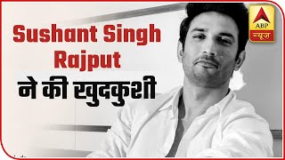 Actor Sushant Singh Rajput Commits Suicide In His Mumbai House