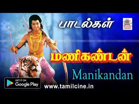 மணிகண்டன் ஐயப்பன் திரைப்பட பாடல்கள் | Manikandan Songs | Ayyapan Tamil Songs