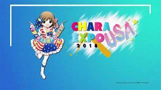 CharaExpo USA 2018 11/10~11/11 アメリカ カリフォルニア州、アナハイムコンベンションセンターにて開催!