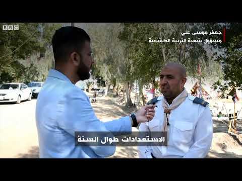 أنا الشاهد: مخيم كشفي يجمع طالبات من كل المحافظات العراقية  - نشر قبل 5 ساعة