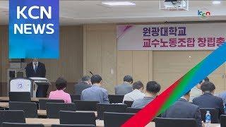 원광대 교수 노조 출범…초대위원장 이군선 교수 선출