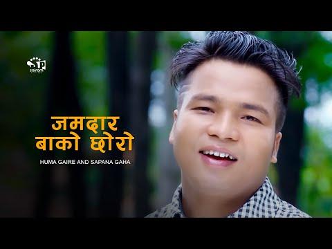 New Lok Dohori Song जमदार बाको छोरो Hum Gaire & Sapana Gaha