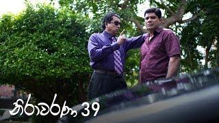 Nirawarana | Episode 39 - (2019-10-20) | ITN Thumbnail