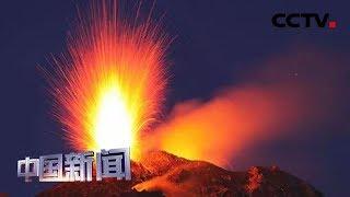 [中国新闻] 意大利斯特龙博利火山喷发 | CCTV中文国际