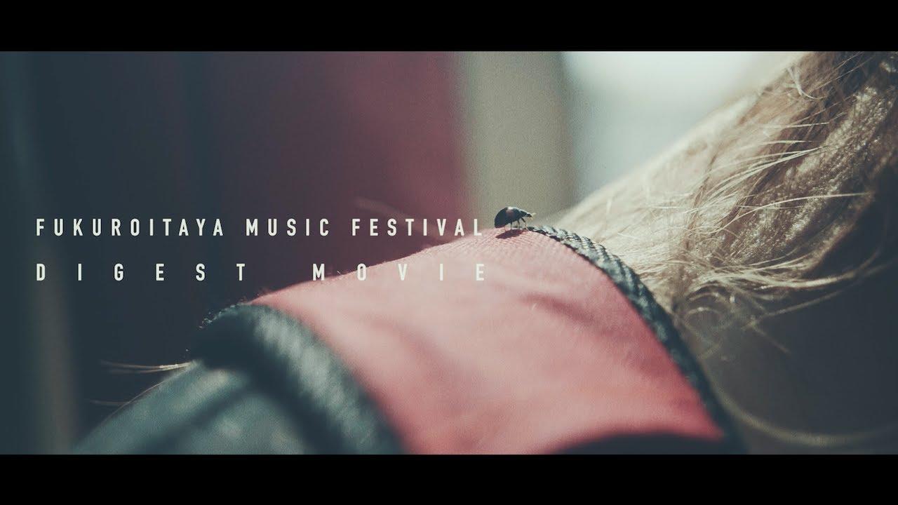 袋板屋音楽祭 -やまのなるひ- DIGEST VIDEO