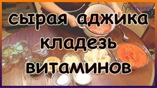 Кладезь витаминов - сырая аджика! Лучший рецепт сырой аджики.