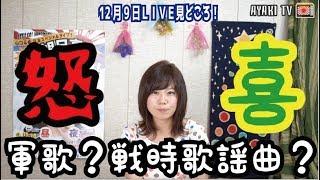 12月9日ワンマンLIVEの、昼の部の見どころをお届けします! LIVE詳細はこちらから! https://www.ayaki-yamaguchi.com/12-9 12月9日(日)開催! 山口采希2018 ...